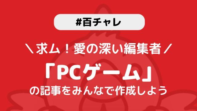 【百チャレ】PCゲームが3月26日からスタートします