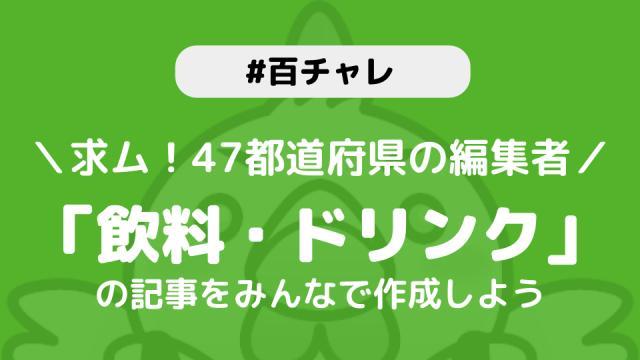 【百チャレ】飲料・ドリンクが3月26日からスタートします