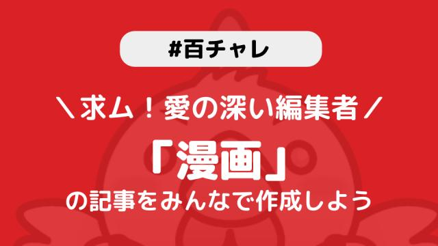 【百チャレ】漫画が3月26日からスタートします