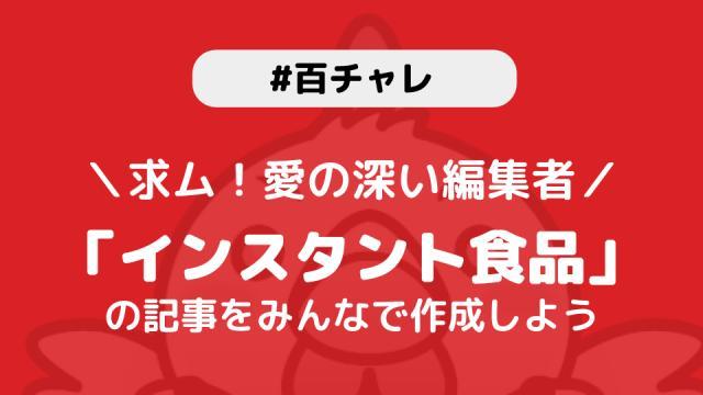 【百チャレ】インスタント食品が4月30日からスタートします
