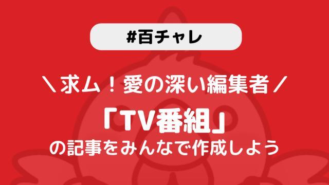 【百チャレ】TV番組が6月1日からスタートします