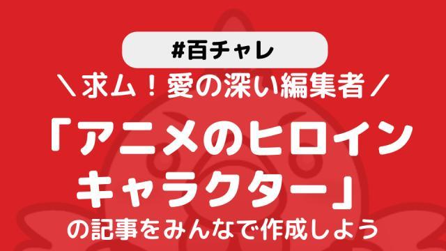 【百チャレ】アニメのヒロインキャラクターが7月2日からスタートします