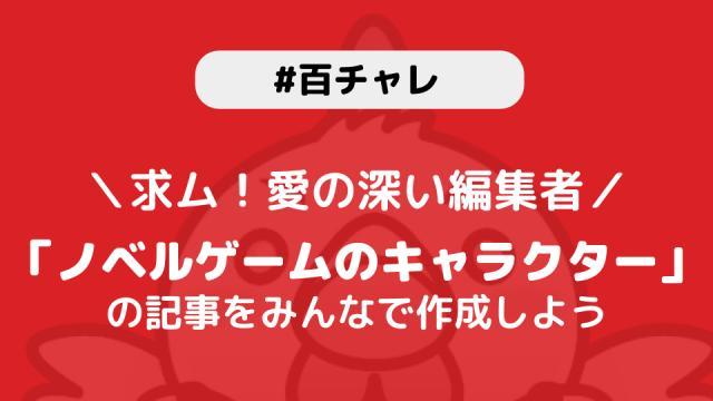 【百チャレ】ノベルゲームのキャラクターが10月8日からスタートします