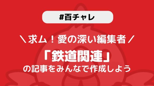 【百チャレ】鉄道関連が1月7日からスタートします