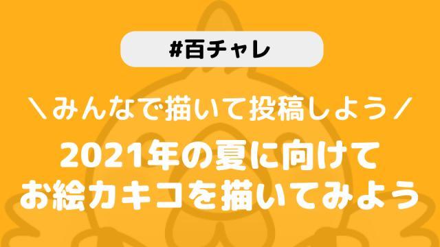 【百チャレ】お絵カキコ2021夏が7月15日からスタートします