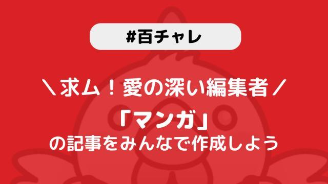 【百チャレ】マンガが8月19日からスタートします