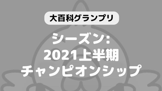 「大百科グランプリ:シーズン2021上半期チャンピオンシップ」につきまして