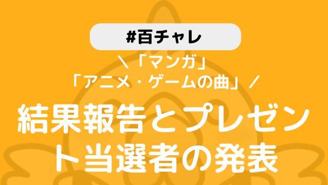 【百チャレ】「マンガ」「アニメ・ゲームの曲」結果とプレゼント当選者につきまして