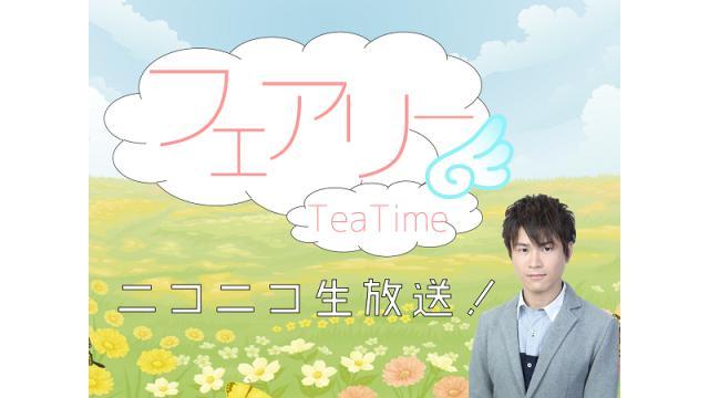 高坂知也の「フェアリーTeaTime」 フォロー&リツイートキャンペーンのお知らせ!