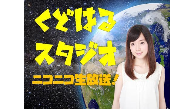 【延期のお知らせ】4/14 第11回くどはるスタジオ生放送