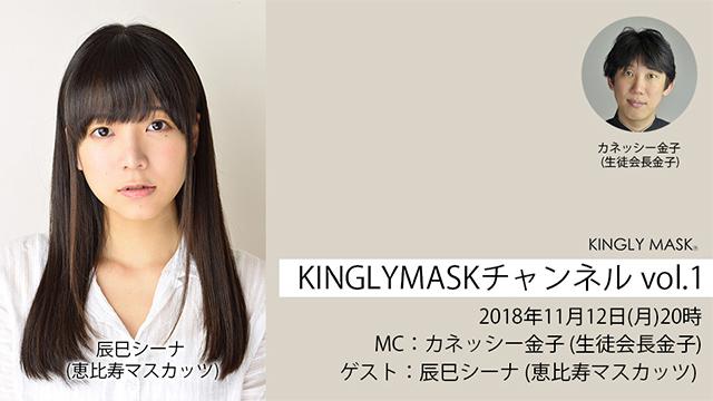 2018.11.12(月)20時より『「KINGLYMASKチャンネル」開設記念特番』放送決定!