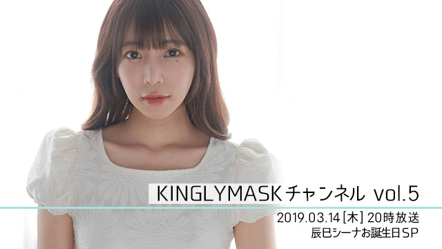2019.3.14(木)20時より「KINGLYMASKチャンネル vol.5」辰巳シーナお誕生日SP放送決定!