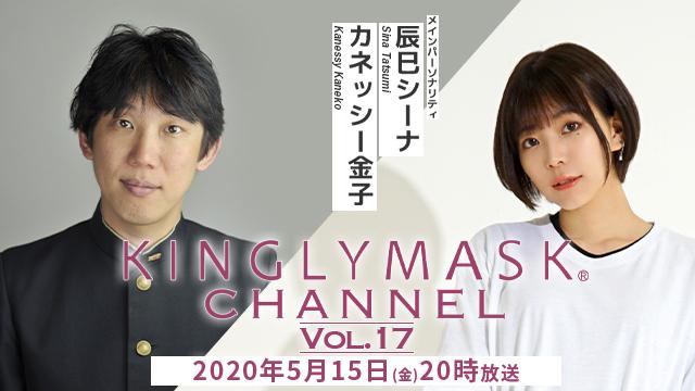 2020.5.15(金)20時より「KINGLYMASKチャンネル vol.17」放送決定!