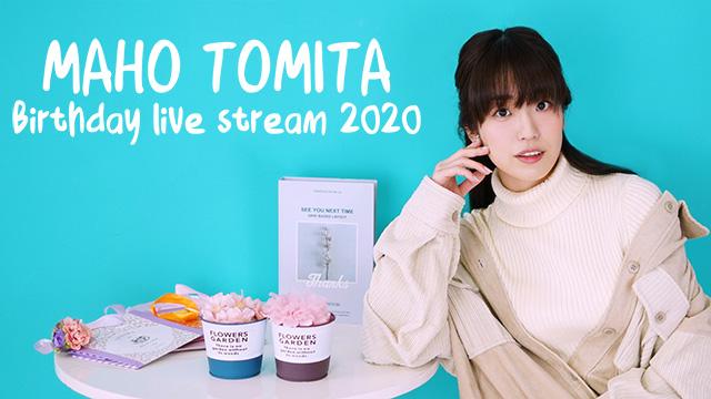 富田麻帆バースデー生配信2020詳細