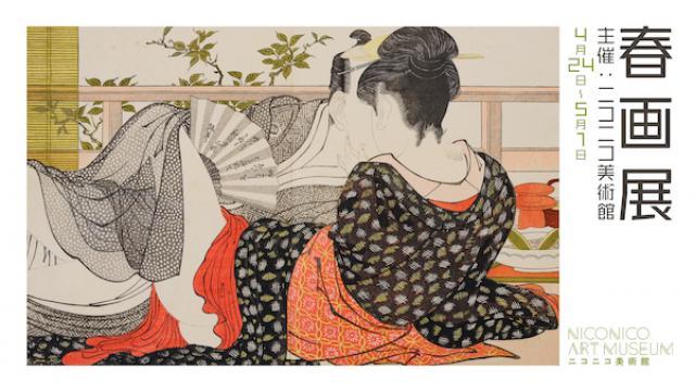 オンラインの展覧会「春画展」(主催:ニコニコ美術館)を開催します。
