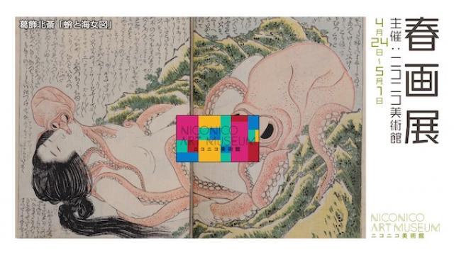 《葛飾北斎の艶本も出品》「春画展」(主催:ニコニコ美術館)詳細情報