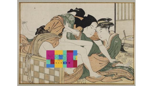 5月1日23時〜北斎・歌麿など江戸「春画」の超名品を解説つきで紹介