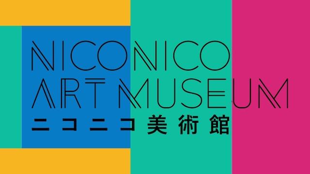 ニコニコ美術館(ニコ美)公式Twitterアカウント、Instagramアカウント開設