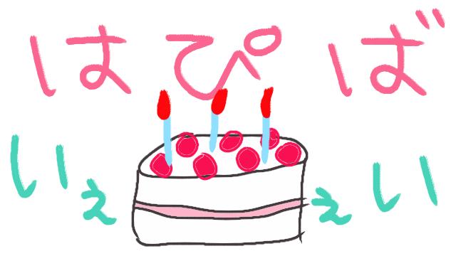 誕生日枠2019ありがとぉーー!!(*´∇`*)