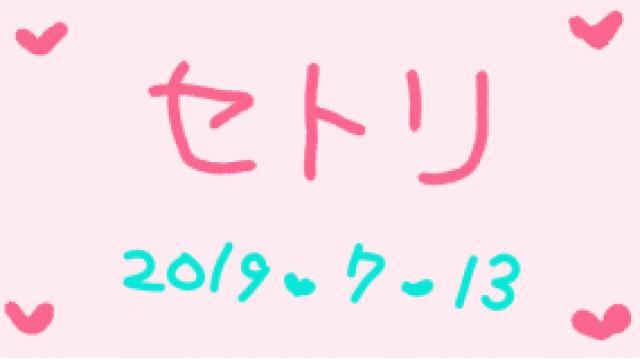 放送のあんなことやこんなこと(*ノω・*)テヘ 7月13日