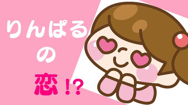 りんぱるの恋バナ♡