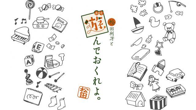 松田利冴と遊んでおくれよ。《第12回放送「自撮りの利冴」》