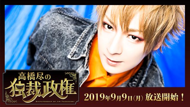 2019.9.9(月)20時より「高橋尽の独裁政権 vol.1」放送決定!