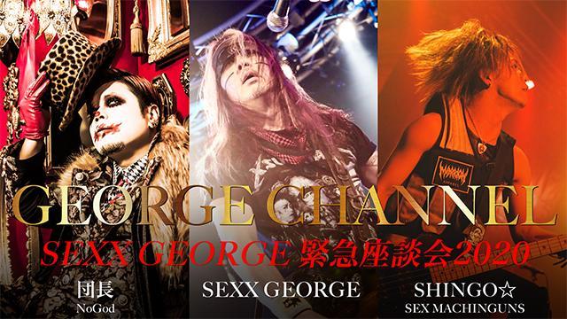 【3月13日(金)20時〜生放送決定】GEORGE CHANNEL Vol.7 SEXX GEORGE 緊急座談会2020