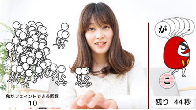 【4/11】「だるまさんがころんだ」アップデート!ほか