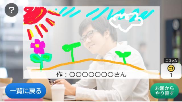 【4/18】「お題でお絵かき」アップデート!ほか