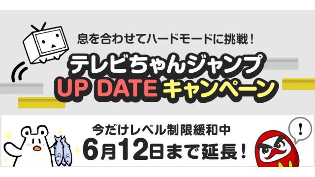 【延長】テレビちゃんUPDATE!今だけレベル制限緩和中