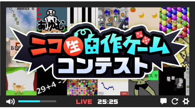 ニコ生自作ゲームコンテスト2021開催!