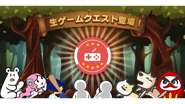 秋の生ゲームクエスト 開催!