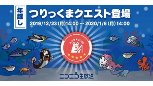 【12/23】年越しつりっくまクエスト開催!