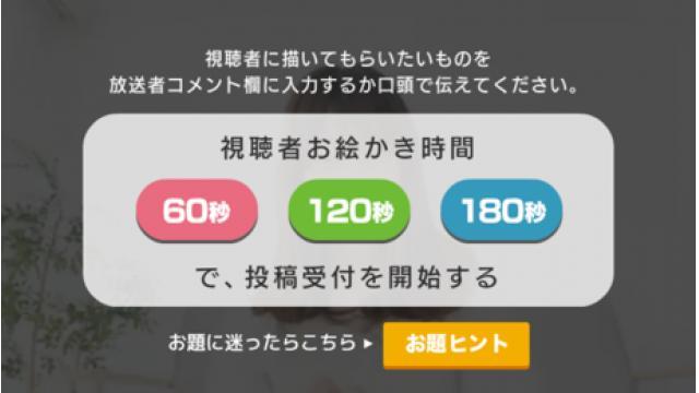 【2/20】「お題でお絵かき」にお題ヒント機能が登場!