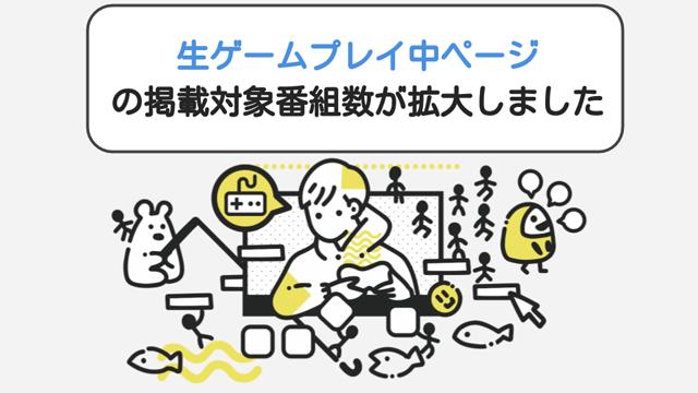 【4/21】「生ゲームプレイ中」番組数が拡大!