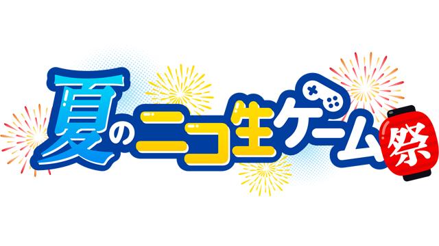 【8/6】公式出演者に勝て!超会議でバッグGET