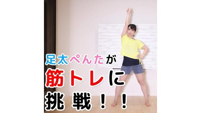 【8/20】巣ごもりの夏は涼しい部屋で運動しよう!