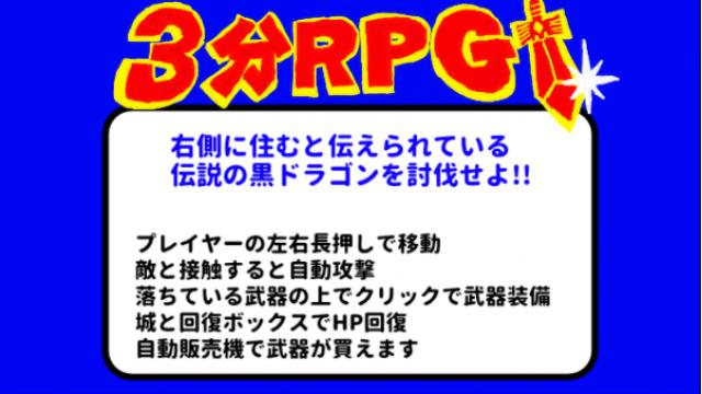 【10/22】自作ゲーム「3分RPG」紹介