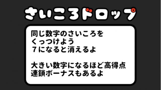 【1/14】自作ゲーム「さいころドロップ」紹介