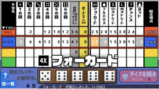 【9/23】自作ゲーム「ヨット■対戦サイコロゲーム」紹介