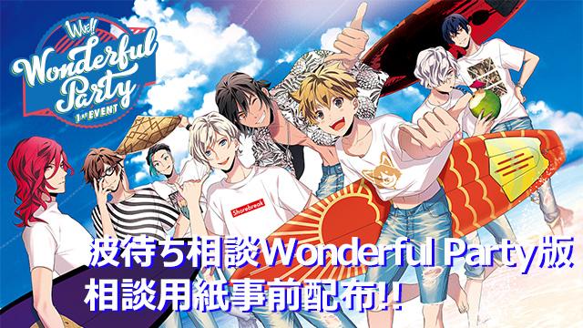 8/17 WAVE!! Wonderful Party波待ち悩み相談用紙