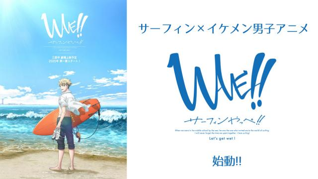 アニメ「WAVE!!~サーフィンやっぺ!!~」 遂に始動!