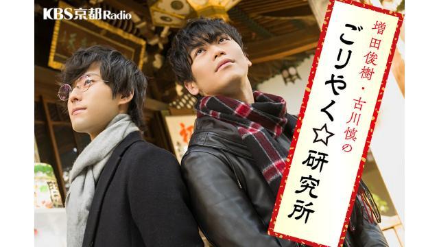 第39回「ごり研」が更新されました!古川研究員、お誕生日おめでとうございます!!