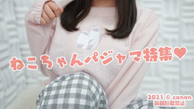 【限定】お母さんからの仕送りパジャマ♡【高画質自撮り複数枚♡本編はモザイクなし】☆+。