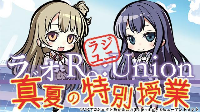 「ラジユニ公録〜真夏の特別授業!」物販について
