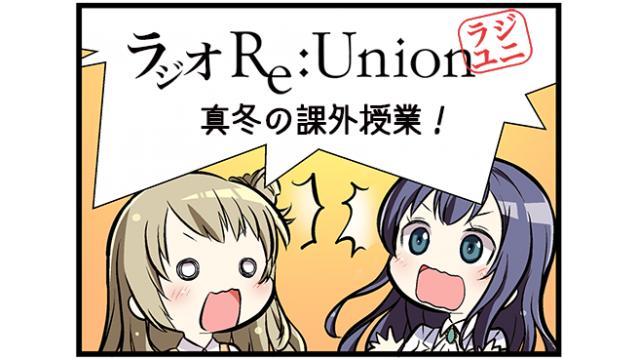 「ラジユニ公録〜真冬の課外授業!」チケット販売などについて