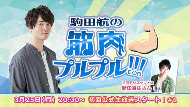 【#1】3月25日(月)放送!アシスタント:新田杏樹
