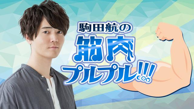 【#1】3月25日(月)生放送振り返りレポート!!!