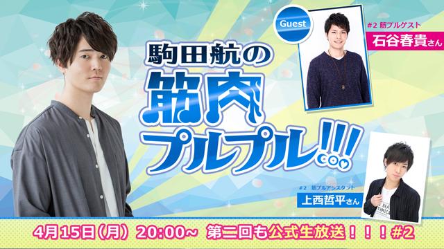 【#2ゲスト石谷春貴】4月15日(月)放送!アシスタント:上西哲平
